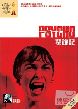 驚魂記 DVD(Psycho)
