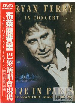 布萊恩費里:巴黎演唱會現場 DVD