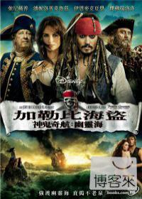 神鬼奇航(家用版).  加勒比海盜 : 幽靈海 = Pirates of the Caribbean : on  stranger tide /