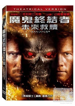 魔鬼終結者(家用版) 未來救贖 = Terminator Salvation : the future begins /