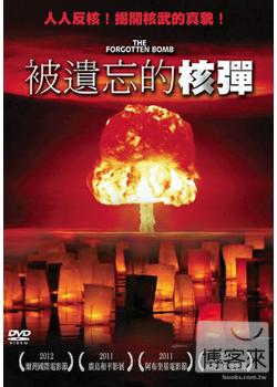 被遺忘的核彈(家用版) The forgotten bomb /