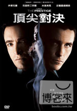 頂尖對決 DVD(The Prestige)