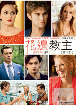 Gossip girl(家用版) the complete fifth season = 花邊教主. 第5季 /