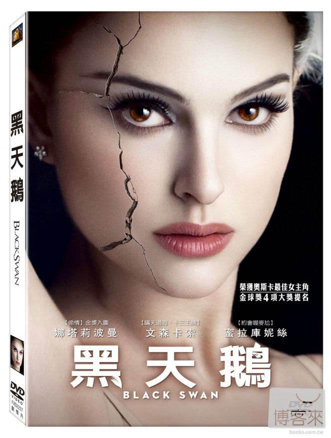 黑天鵝 DVD(Black Swan)