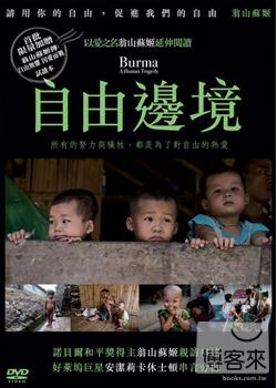 自由邊境 Burma : a human tragedy /