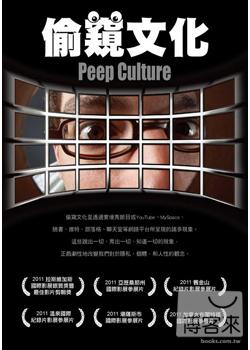 偷窺文化 Peep culture /