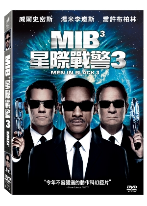 MIB星際戰警.  Men in black 3 /