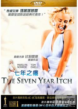 七年之癢 瑪麗蓮夢露 DVD(The Seven Year Itch)
