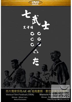 黑澤明之七武士 DVD(Seven Samurai)