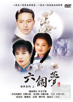 六個夢二(雪珂+水雲間+青青河邊草) DVD