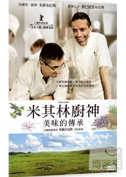米其林廚神(家用版) 美味的傳承 = Entre les Bras : la cuisine en heritage /
