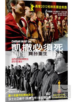 凱撒必須死 舞臺重生 = Caesar must die /