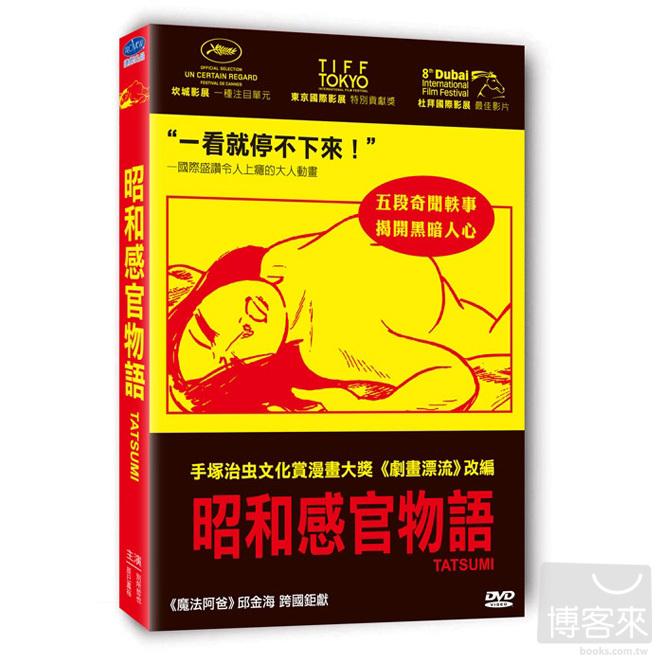 昭和感官物語 DVD(TATSUMI)