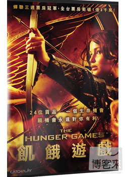飢餓遊戲 The hunger games /