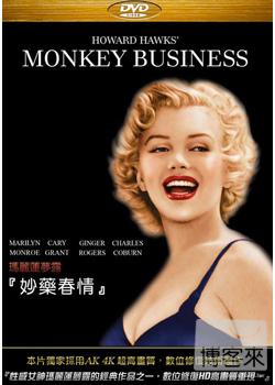妙藥春情 瑪麗蓮夢露 DVD(Monkey Business)