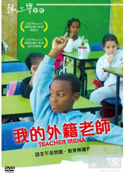 我的外籍老師 語言不是問題, 教育無疆界 = Teacher IRena /