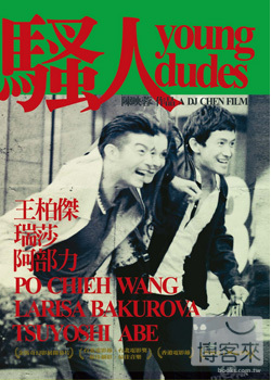 騷人 DVD(Young Dudes)