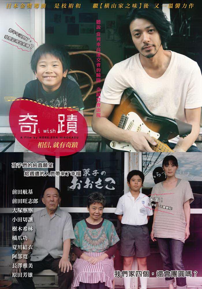 奇蹟 DVD(I Wish)