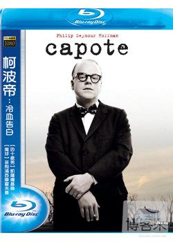 柯波帝:冷血告白 (藍光BD)(CAPOTE)