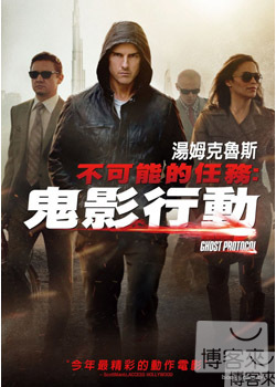 不可能的任務 鬼影行動 = Mission impossible : ghost protocol /