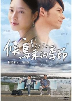 候鳥來的季節 DVD(STILT)