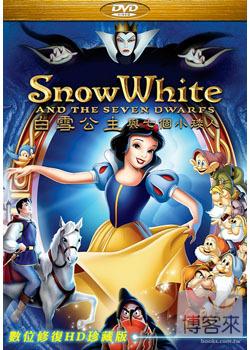 白雪公主與七個小矮人 DVD