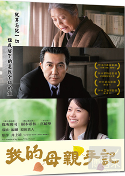 我的母親手記 DVD(Chronicle of My Mother)