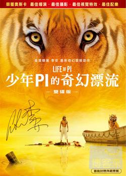少年PI的奇幻漂流 Life of Pi /