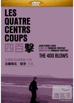 四百擊 DVD(The 400 Blows)