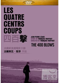 四百擊 DVD(The 400 Blows)