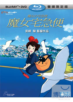 魔女宅急便 限定版 (藍光BD+DVD)(Kiki'S Delivery Service)