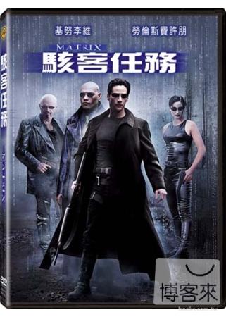 駭客任務 DVD(THE MATRIX)