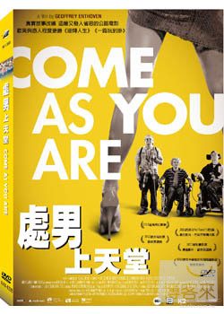 處男上天堂 DVD(COME AS YOU ARE)