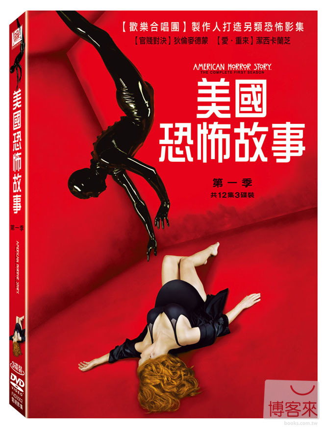 美國恐怖故事 第一季 3DVD(AMERICAN HORROR STORY SEASON 1)