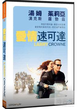 愛情速可達 DVD