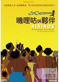 嘰哩咕與夥伴 DVD(Kirikou et les Hommes et les Femmes)