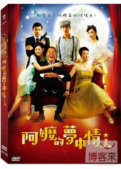 阿嬤的夢中情人 DVD(Forever Love)