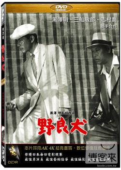黑澤明之野良犬 DVD(Stray Dog)