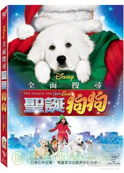 全面搜尋聖誕狗狗 DVD
