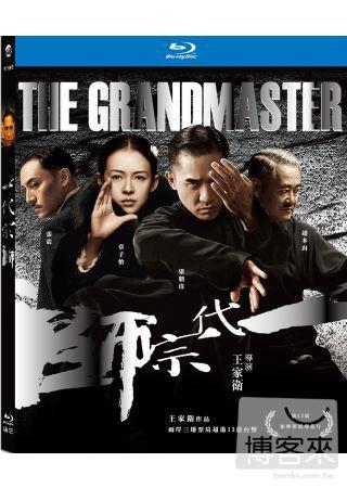 一代宗師 (藍光BD)(THE GRANDMASTER)