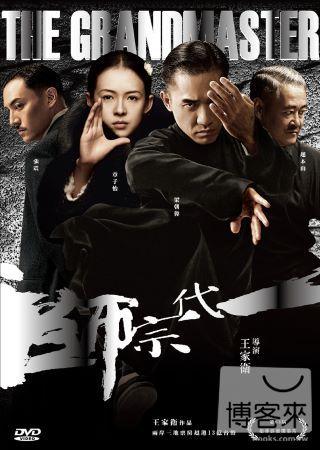 一代宗師(家用版) The grandmaster /