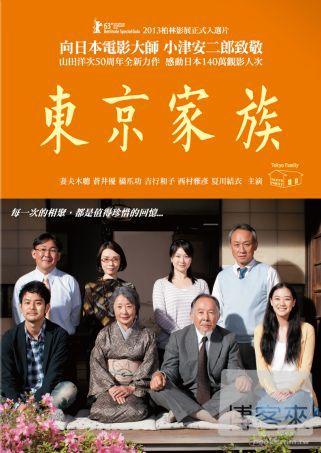 東京家族 DVD(Tokyo Family)