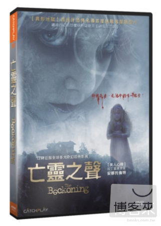 亡靈之聲 DVD