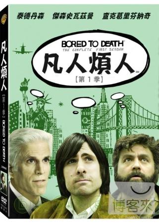 凡人煩人第一季 DVD