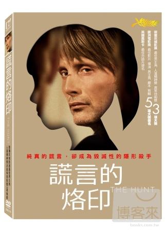 謊言的烙印 DVD(The Hunt)