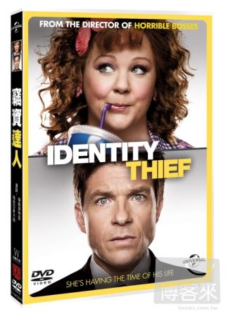 竊資達人 DVD(Identity Thief)