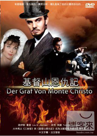 基督山恩仇記 DVD