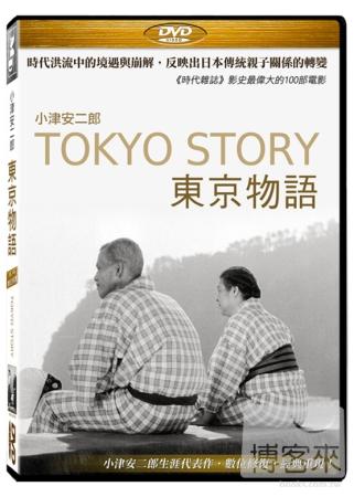 東京物語 小津安二郎 DVD(Tokyo Story)