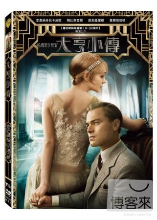 大亨小傳(家用版) The Great Gatsby /