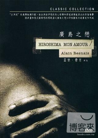 廣島之戀 DVD(Hiroshima Mon Amour)